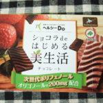 ノースカラーズのカカオ72%チョコレート「ショコラdeはじめる美生活」を買ってみた